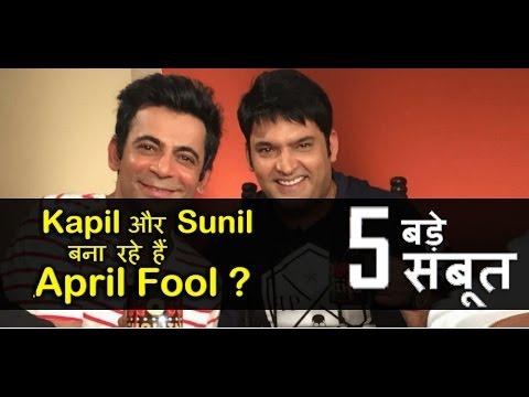 Kapil - Sunil Making April Fool : 5 Solid Proofs | क्या कपिल सुनील सबको बेवकूफ बना रहे हैं ?
