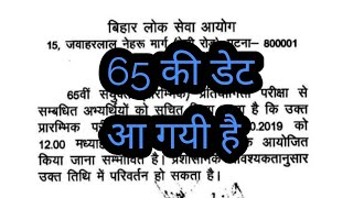65 BPSC डेट आ गयी| BPSC 65 EXAM DATE | BPSC 65 CURRENT GK |BPSC EXAM DATE 65| BPSC CURRENT GK