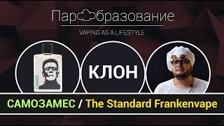 DIY: Как сделать vape жидкость самому | The Standard Frankenvape (TPA)
