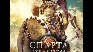 Спарта война империй! Серия 1 ( часть 1)
