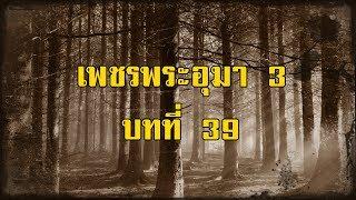 เพชรพระอุมา ภาคที่ 3 มงกุฎไพร บทที่ 39   สองยาม