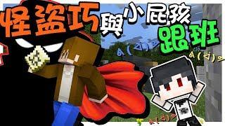 【巧克力】『Minecraft:奪寶神兵』 - 怪盜巧與他的小屁孩跟班!