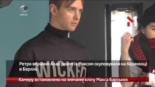 webкамера - Камера Установлена: Съемки Клипа Макса Барских - 26.12.2014