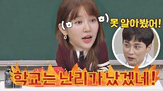 학교에서 난리 났겠네?! 데뷔한 윤은혜(Yoon Eunhye)를 못 알아봤던 칭구덜..^^; 아는 형님(Kn…