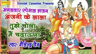 मंगलवार स्पेशल भजन : अंजनी के लाला तुझे चोला पहनाऊगा | Sailender Jain Most Popular Hanumanji Bhajan
