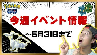 【ポケモンGO】今週のイベント情報!伝説レイド「レシラム」初実装、ドーミラー大量発生など(5月25日~31日)のサムネイル