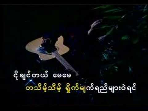 Htoo Eain Thin - Mother How are you?