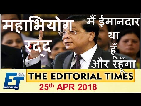 महाभियोग  रद्द | The Hindu | The Editorial Times | 25th April 2018 | Newspaper | UPSC | SSC | Bank