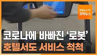 [자막뉴스] 코로나에 …