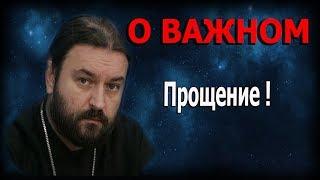 Прощаем другим, Бог прощает нам! Не прощаем другим, Бог... .Протоиерей Андрей Ткачёв