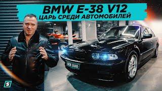 Капсула Времени: BMW e38 750i v12 // Современная Классика