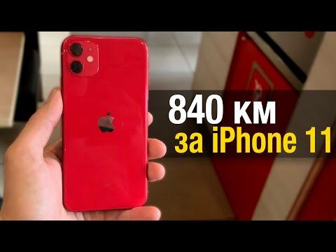 IPhone 11 PRO ДНО! Взял этот!