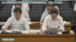 北九州市議会平成29年度決算特別委員会 第3分科会 日本共産党 thumbnail