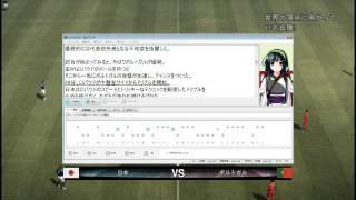 東北ずん子氏に U-16萌えワールドカップ2012 1次リーグ第1戦 を読んでも...