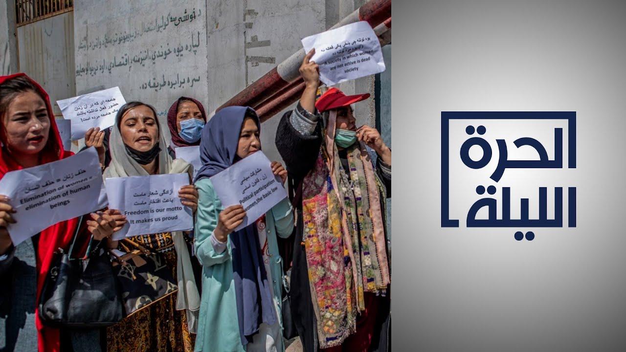 مستقبل النساء في أفغانستان تحت حكم طالبان  - 04:54-2021 / 9 / 25