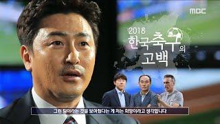 안정환이 고백하는 2018년의 한국 축구