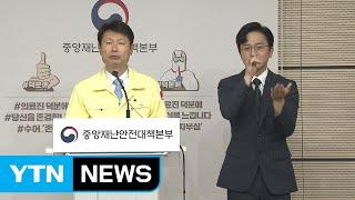 중앙재난안전대책본부 브리핑 (5월 8일) / YTN