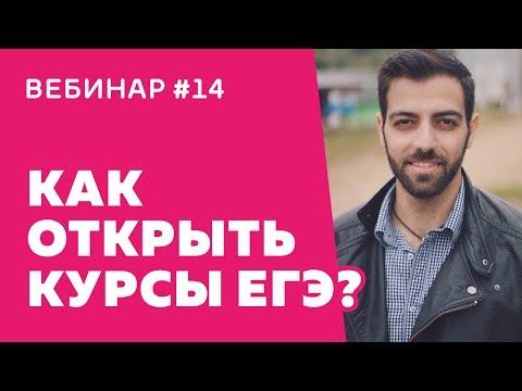 Вебинар #14 Как открыть курсы ЕГЭ и дойти до оборота 70 000 000 рублей в год?