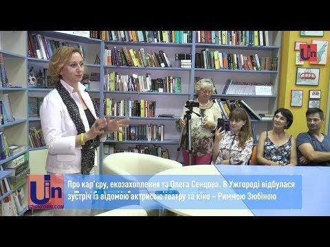 В Ужгороді відбулася зустріч із відомою актрисою театру та кіно – Риммою Зюбіною