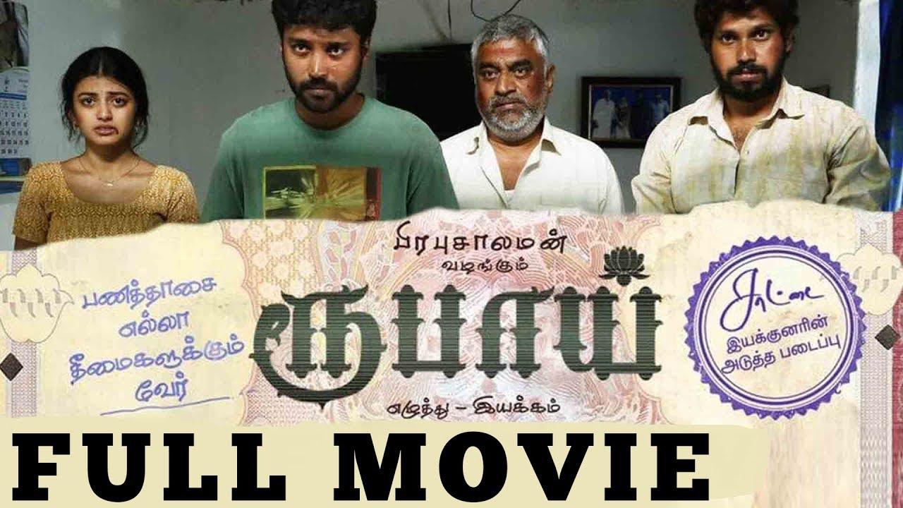 Download Rubaai Tamil Full Movie