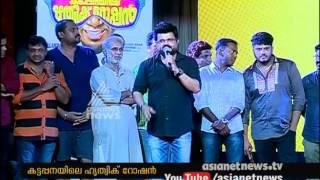 Kattapanayile Hrithik Roshan  Movie Audio Launch