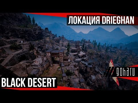 Black Desert - Прогулка по новой локации Drieghan
