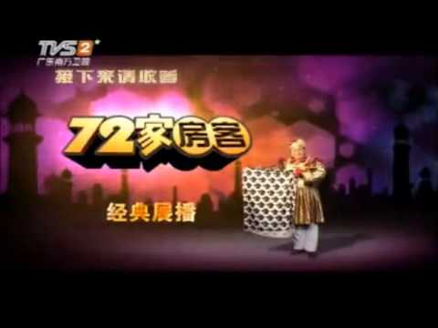 Guangdong Southern TV International - Continuity - 24/10/2014
