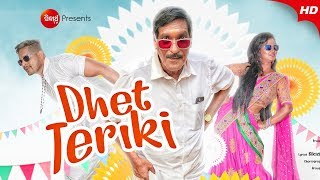 Dhet Teriki | Latest Odia Music | Raj & Lilly | Ashutosh & Lopamudra | Sidharth TV
