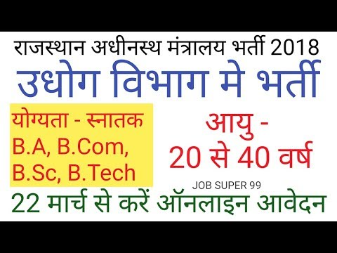 Industrial Department Vacancy / Udhyog Vibhag Vacancy/ Rajasthan Vacancy 2018