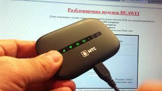 Как разблокировать , разлочить, модем  МТС 424D HUAWEI E5330