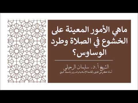 ما هي الأمور المعينة على الخشوع في الصلاة وطرد الوساوس الشيخ سليمان الرحيلي حفظه الله Youtube