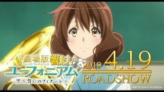 劇場版 響け!ユーフォニアム~誓いのフィナーレ~』 2019年4月19日全国...