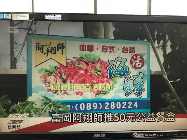 【#CSNEWS】富岡阿翔師推50元公益餐盒