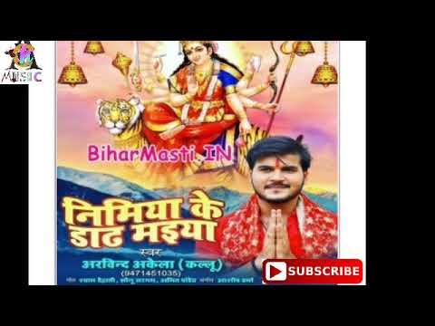 2018 Ke Hit Navratri.Song. Nimiya Ke Dadhiya Arvind Akela (kallu)