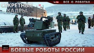 Секретные кадры! Боевые роботы Российской армии. Оружие России!