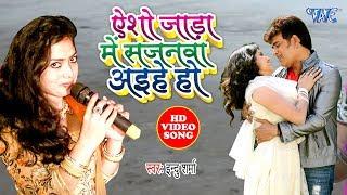 Indu Sharma का नया सुपरहिट #VIDEO_SONG 2020   Aeso Jada Me Sajanwa Aaihe Ho   Bhojpuri Hit Song