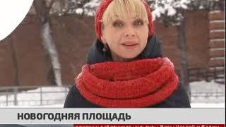 Новогодняя площадь. Новости 14/12/2017 GuberniaTV