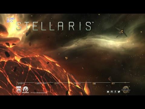 戦略ゲー Stellaris きょくちょ帝国の野望 集合意識 私はあなた、あなたは私