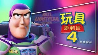 🔍解析🔍巴斯光年內心的聲音|玩具總動員4|巴斯蓋比卡蹦深度解析|劇透|Toy Story 4|