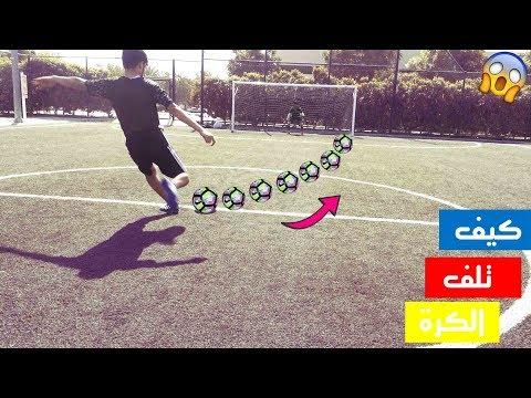 تعلم لف الكرة مثل اللاعبين في التسديد والتمرير !!   How to curve the ball