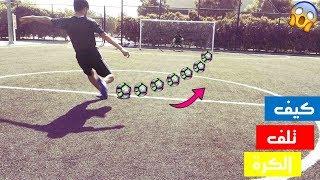 تعلم لف الكرة مثل اللاعبين في التسديد والتمرير !! | How to curve the ball