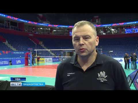 Уфа готова принять волейбольную Лигу наций