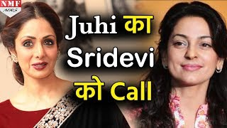 Juhi ने Call कर के Sridevi को कही थी ये बात, Shocked हो जाएंगे आप