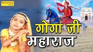 Goga Ji Hit Bhajan | Goga Ji Mahraj | गोगा जी महाराज | Mohan Mehta | Sursatyam Music