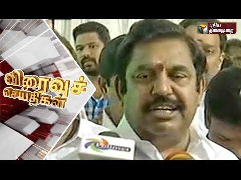 Speed News (16/08/2017) | Puthiyathalaimurai TV