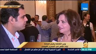 رأي عام - وزير الثقافة يكرم الفنانة ليلى طاهر في المسرح القومي