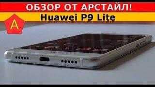 Huawei P9 Lite. Офігенний смартфон / Арстайл /