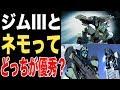 【ガンダム】ジムIIIとネモってどっちが優秀なモビルスーツなのか!?
