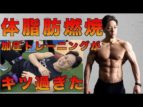 体脂肪燃焼トレ!加圧トレーニングを初体験!マッスルジム金沢にて