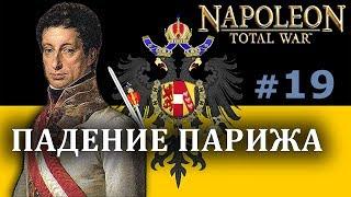 Napoleon:Total War - Австрия №19 - Падение Парижа